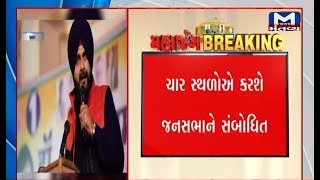 Gujarat:Congress' Navjot Singh Sidhu will address rally today at 4 places