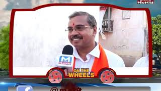 Watch 'On The Wheels' from Surendranagar only on Mantavya News