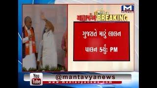 Gujarat has nurtured me: PM Modi while addressing rally in Amreli - Mantavya News