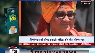 Sadhvi Pragya Thakur joins BJP, to contest from Bhopal - Mantavya News