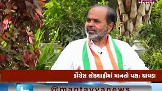 Congress LS candidate Dr. CJ Chavda સાથે ખાસ મુલાકાત - Mantavya News