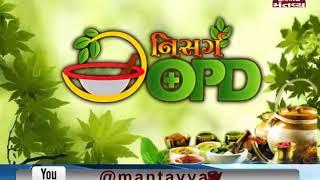 Nisarg Ayurvedam: Abdominal pain (19/04/2019) | Mantavya News