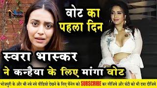 Lok Sabha Election के पहले दिन ही Swara Bhaskar ने लोगो से क्या कहा   लोकसभा election 2019
