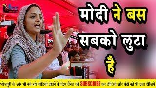 मोदी पर हमला बोलते हुए Shehla Rashid ने बेगूसराय मे कन्हैया कुमार को वोट देने की अपील की