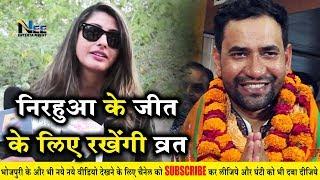 #निरहुआ के चुनाव लड़ने पर उनके फिल्म की हीरोइन #Sanchita Banerjee ने क्या कहा |