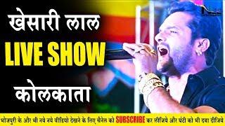 #खेसारी भईया फिल्म की शूटिंग बिच में छोड़ कर कोलकाता पहुंचे Live शो करने  | Bhag Khesari Bhag Trailer