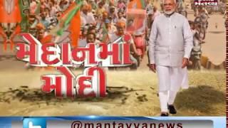 Gujarat: PM Modi to address a public meeting in Patan on April 21 - Mantavya News