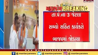 Mehsana Congress Taluka Panchayat's 3 members join BJP - Mantavya News