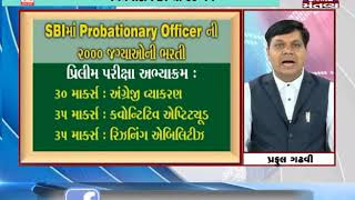 Gadhavi Academy: SBIમાં Probationary Officer ની ૨૦૦૦ જગ્યાઓની ભરતી (20/04/2019)