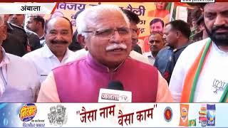 CM MANOHAR LAL शहजादपुर में चुनावी जनसभा के बाद JANTA TV पर