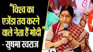 विश्व का Agenda तय करने वाले नेता हैं MODI- Minister of External Affairs – Sushma Swaraj