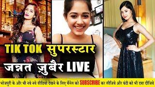 Jannat Zubair अपने PAPA के साथ Live आयी | Tik Tok सुपरस्टार Jannat Zubair