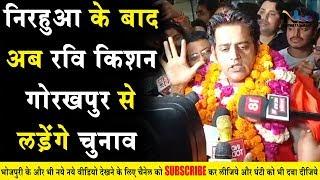 #निरहुआ के बाद अब भोजपुरी सुपर स्टार रवि किशन गोरखपुर से चुनाव लड़ने जा रहे है   #RaviKishan Join BJP