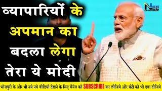 PM नरेंद्र मोदी ने Challange किया कांग्रेस द्वारा व्यापारियों का अपमान महंगा पड़ेगा