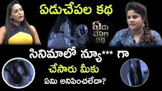 Yedu Chepala Katha Heroine Meghna Chowdary Part-1 || Bhavani HD Movies