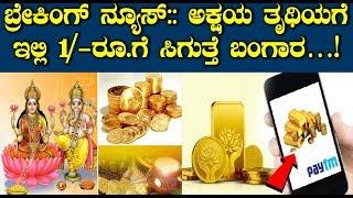 ಬ್ರೇಕಿಂಗ್ ನ್ಯೂಸ್:: ಅಕ್ಷಯ ತೃಥಿಯಗೆ ಇಲ್ಲಿ 1/-  ರೂ.ಗೆ ಸಿಗುತ್ತೆ ಬಂಗಾರ…! || Buy gold for 1 rupee