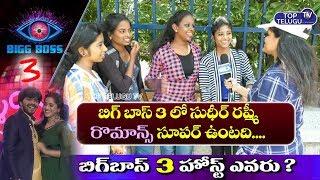 Who is The Host for Bigg Boss 3 in Telugu | Jr NTR | Nani | Venkatesh |Top Telugu TV