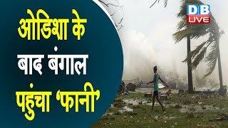 ओडिशा के बाद बंगाल पहुंचा Cyclone Fani  | कई शहरों में हो रही है भारी बारिश | Fani Cyclone Video
