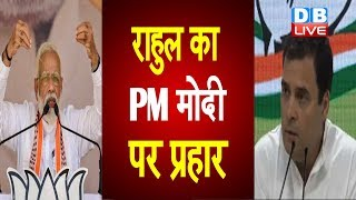 Rahul Gandhi का PM Modi पर प्रहार | rahul gandhi press conference | #DBLIVE