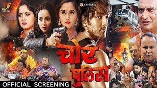 Chor Police (चोर पुलिस) - Official Screening - रानी चटर्जी, आकाश सिंह - Bhojpuri New Movies 2019