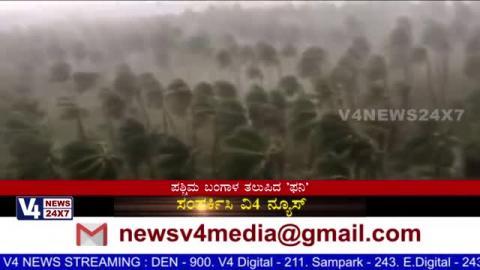 ಪಶ್ಚಿಮ ಬಂಗಾಳ ತಲುಪಿದ 'ಫನಿ' : ಬಿರುಗಾಳಿ ಸಹಿತ ಭಾರೀ ಮಳೆ