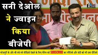 बॉलीवुड सुपरस्टार सनी देओल ने join किया बीजेपी | जानिए कहा से लड़ेंगे चुनाव | Sunny Deol Join BJP