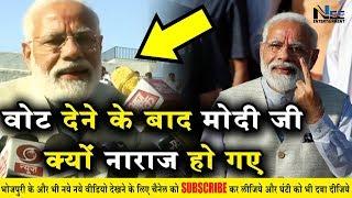 मोदी जी #Vote देने के बाद क्यों नाराज़ हो गए | पूरा वीडियो देखे !