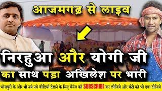#निरहुआ और योगी आदित्यनाथ के भाषण से डरे अखिलेश यादव | #निरहुआ आजमगढ़ से #Live