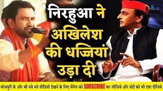 #निरहुआ ने आजमगढ़ में अखिलेश की धज्जिया उड़ा दी | कहा समाजवादी पार्टी निक्कमी सरकार है