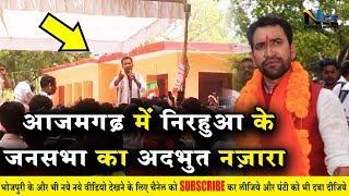 आजमगढ़ में #निरहुआ के नुक्कड़ सभा का अदभुत नज़ारा देखकर अखिलेश भी हो जायेंगे हैरान