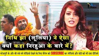 #निरहुआ को लेकर क्या बोली #Pawan Singh की हीरोइन #Nidhi Jha | #Nidhi Jha Exclusive Interview