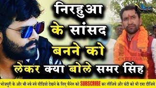 #निरहुआ के सांसद बनाने को लेकर क्या कहा समर सिंह ने | भोजपुरी सिंगर #SamarSingh