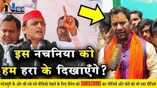 अखिलेश यादव ने क्यों दिया #निरहुआ को गाली !! ऐसी गन्दी राजनीती कभी नहीं देखी होगी ! पूरा वीडियो देखे