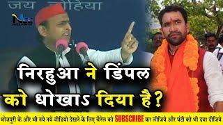 अखिलेश यादव ने #निरहुआ को दिया करारा जवाब !! अपना भाई ही धोखा दे दिया !! पूरा #वीडियो जरूर देखे