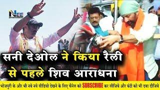 रैली से पहले गुरदासपुर के शिव मंदिर में Sunny Deol ने की अखंड पूजा | #SunnyDeolRally