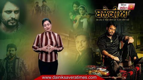 Blackia l Movie Review l Dev Kharoud l Ihana Dhillon l Dainik Savera