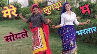 मेरे लुगड़ा म सोयले भरतार//Dj Rasiya Singer Balli Bhalpur