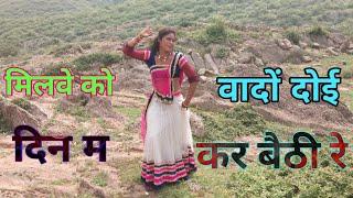 मिलवे को वादों दोई दिन म कर बैठी रे//Super Dj Rasiya aaj hi aaya h//Singer Balli Bhalpur