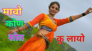 New Rasiya//मावो कोण शोत कु लायो//Mavo kon sot ku layo//Dj Rasiya Balli bhalpur