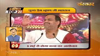 Bhakti Top 20 || 6 May 2019 || Dharm And Adhyatma News || Sanskar