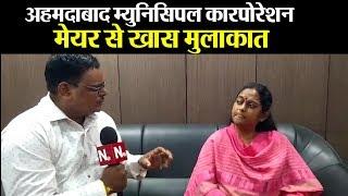 ahmedabad municipal corporation mayor की नवतेज टीवी से खास बातचीत...