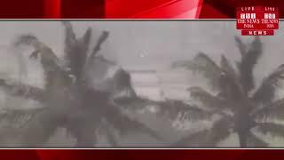 'फनी' तूफान से ओडिशा में गई 8 लोगों की जान, अब बंगाल भी चपेट में / THE NEWS INDIA