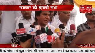 गोंडा //-  कांग्रेस के अध्यक्ष राजबब्बर ने बीजेपी  पर सैनिकों की शहादत पर राजनीति करने का आरोप लगाया