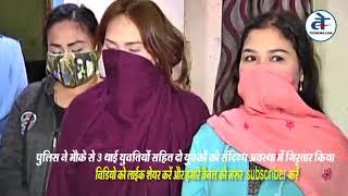 स्पा की आड़ में चल रहा था काला काम, विदेशों से आती थी युवतियां | indore crime news today in hindi
