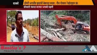Proposed Arms & Ammunition Depot at Assoi Dongri illegal?