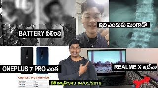 Technews in telugu 343: swallowed AirPod,realme x live images,oneplus 7 pro price,battery blast,fb