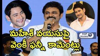 Venkatesh Speech At Maharshi Pre Release Event | Mahesh Babu | Top Telugu TV