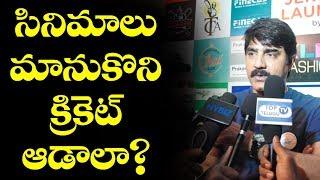 Hero Srikanth About Talvar Cricket | #TCA | Tollywood Cricket Association | Top Telugu TV
