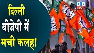 Delhi BJP में मची कलह !  दो सीटों पर बागियों ने खोला मोर्चा #DBLIVE