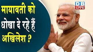 Mayawati को धोखा दे रहे हैं Akhilesh Yadav ?  PM Modi today rally  BSP नहीं Congress के साथ है सपा !